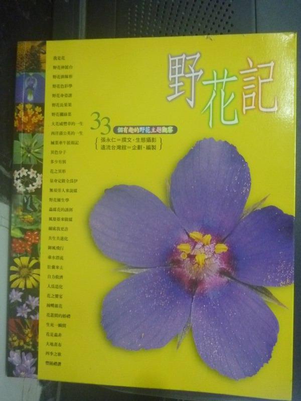 ~書寶 書T3/動植物_QIF~野花記~33個有趣的野花主題觀察_張永仁