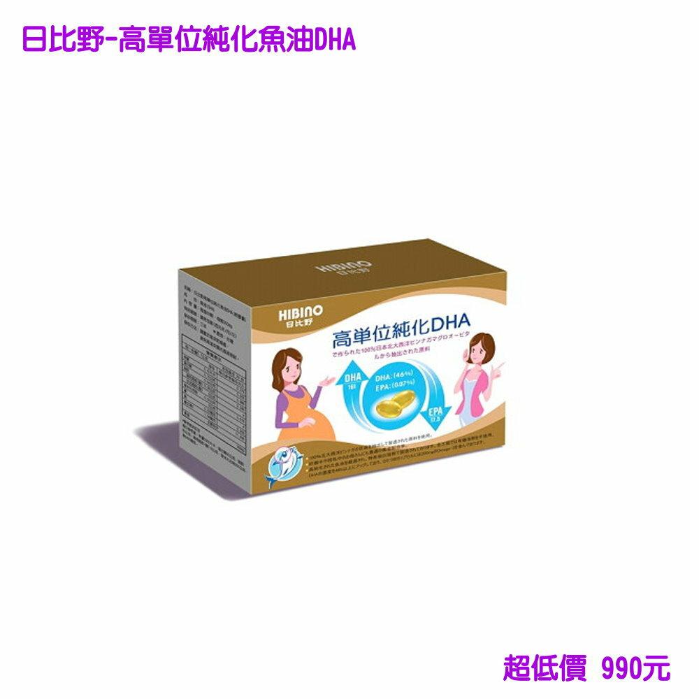 ^~美馨兒^~日比野 HIBINO~高單位純化魚油DHA~軟膠囊 ^(60顆 盒^)^(孕
