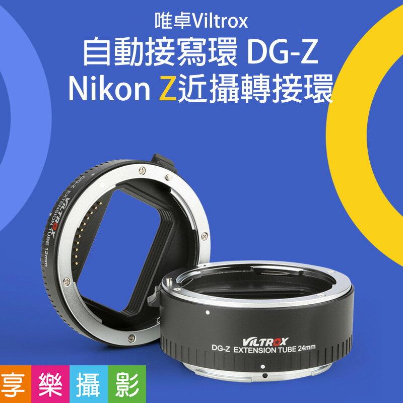 [享樂攝影]唯卓Viltrox 自動接寫環 DG-Z Nikon Z適用 微距轉接環 電子對焦 12+24mm 雙環 平輸 12mm 24mm