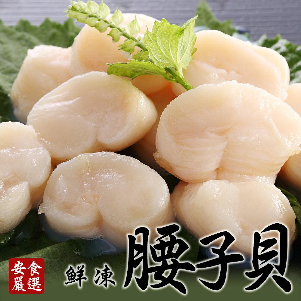 安食嚴選 鮮凍腰子貝180g/包(BOBC0027)