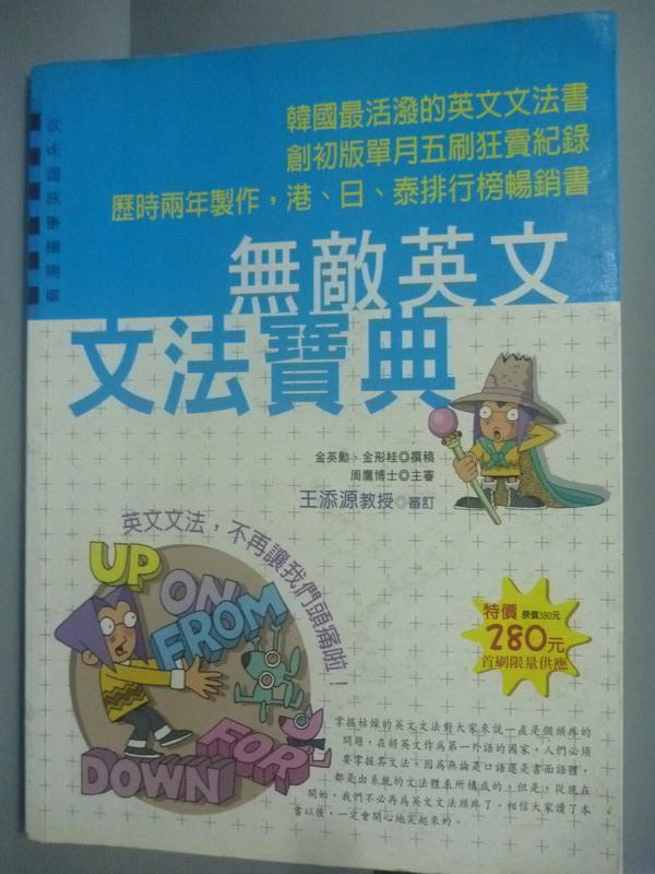 【書寶二手書T1/語言學習_ZCX】無敵英文文法寶典_金英勳、金形桂