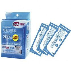 培寶母乳冷凍袋200ml*50枚入【德芳保健藥妝】