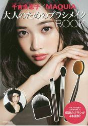 千吉良惠子×MAQUIA 聯名大人美妝刷具特刊附美妝刷具4件組 - 限時優惠好康折扣