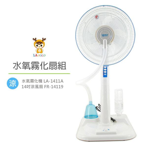 【LAPOLO藍普諾】14吋降溫水氧霧化機風扇組LA-1411A+FR-14119