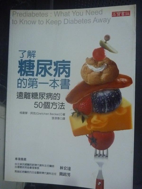 【書寶二手書T8/醫療_JBJ】了解糖尿病的第一本書_張淳惠, 格雷琴