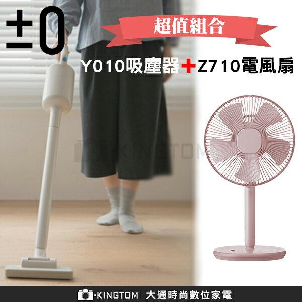 加贈xb10 Z710電風扇 xb10 正負零 XJC-Y010 吸塵器 超輕量 無線 充電式 群光公司貨