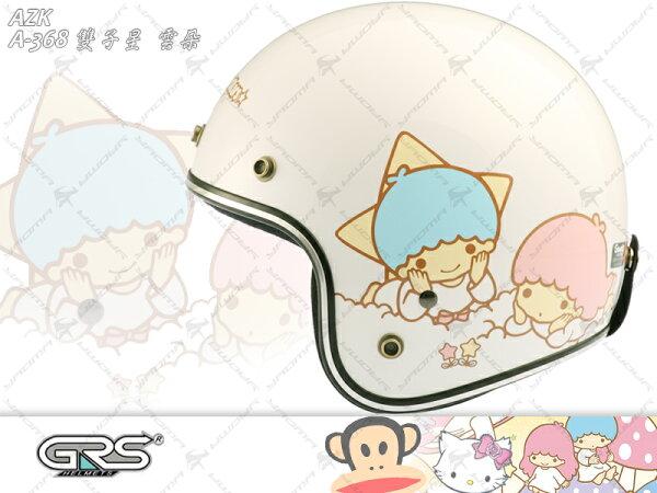 耀瑪騎士生活館:AZK安全帽|雙子星雲朵白KIKILALA『正版三麗鷗認證』復古帽A-368『耀瑪騎士生活機車部品』