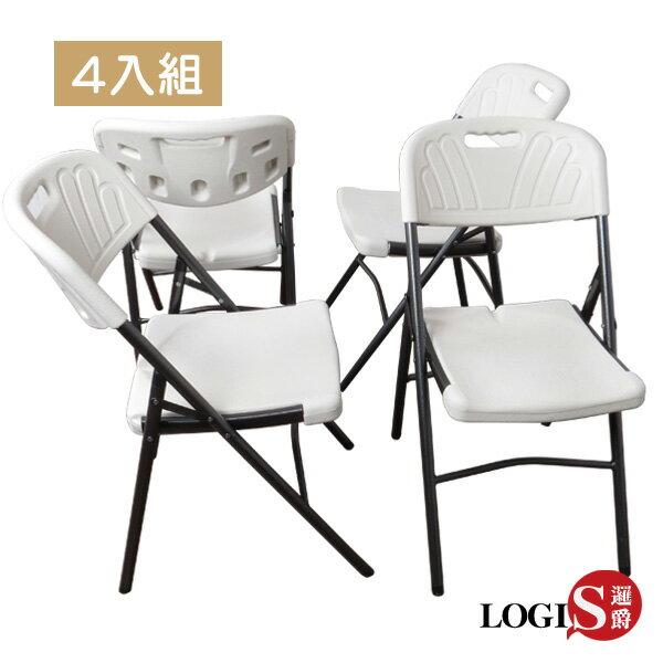 邏爵LOGIS-生活多功能摺疊椅野餐椅休閒椅YC-037(4入組)