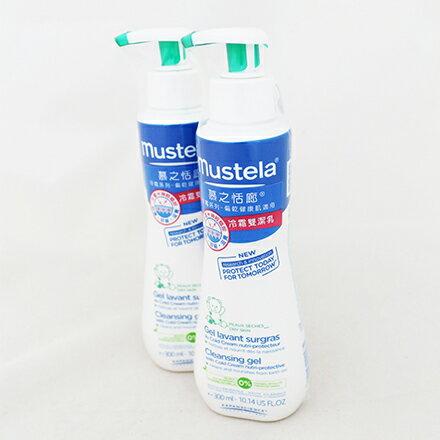 [敵富朗超市]Mustela慕之恬廊冷霜雙潔乳(300ml)