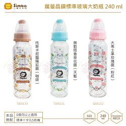 【大成婦嬰】小獅王Simba 蘿蔓晶鑽標準玻璃大奶瓶 240ml 三色  公司貨