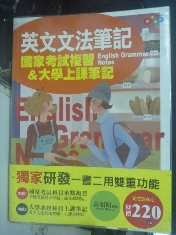【書寶二手書T4/進修考試_XFQ】英文文法筆記_黃昭明