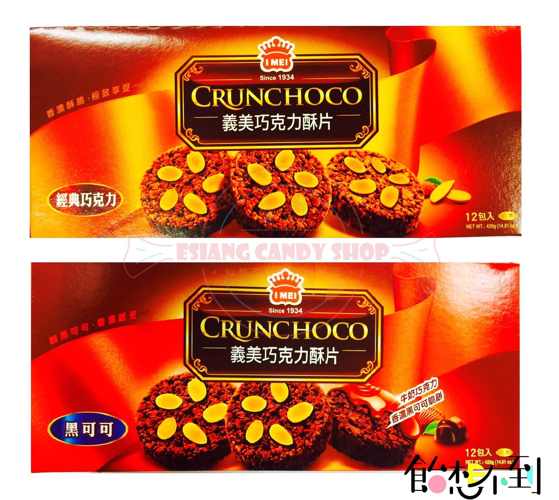【義美】巧克力酥片12入 420g - 經典原味/黑可可 (整盒販售)