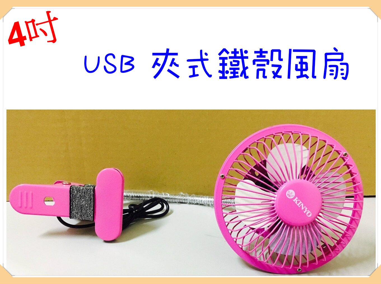 ❤含發票❤ 價❤~KINYO~4吋USB夾式鐵殼風扇~❤風扇 USB 節能 安靜 隨處夾