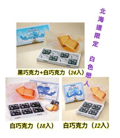 《現貨+預購》石屋製菓 北海道白色戀人 白巧克力餅乾