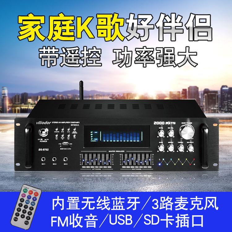 HF908L大功率藍芽KTV功放機 家用