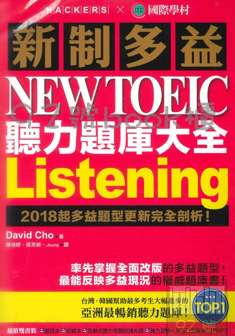 國際學村新制多益 NEW TOEIC 聽力題庫大全:2018起多益題型更新完全剖析!(雙書裝+2 MP3+互動式聽力答題訓練光碟)