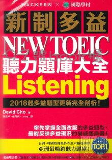 眾文新制多益NEWTOEIC聽力題庫大全:2018起多益題型更新完全剖析!(雙書裝+2MP3+互動式聽力答題訓練光碟)