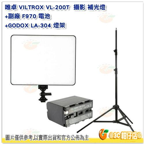 含遙控器唯卓VILTROXVL-200T補光燈公司貨+副廠F970高容量電池+LA-304燈架
