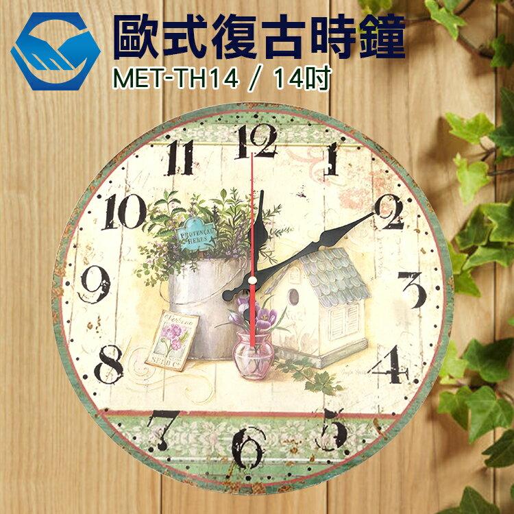 工仔人 創意客廳美髮店鐘錶 工業鐘 壁鐘 裝飾齒輪掛鐘  古典鐘 MET-TH14