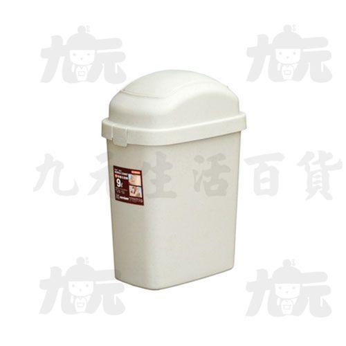 【九元生活百貨】聯府 C5010 中慧星垃圾桶