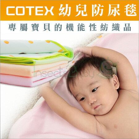 ✿蟲寶寶✿【COTEX可透舒】幼兒防尿毯-三色可選/ 床上換尿布必備 戒尿布好幫手