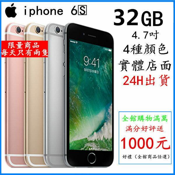 【保固一年】apple/蘋果官網正品iPhone 6S 32G太空灰/玫瑰金 24期0利率下標處 也有iPhone7 plus