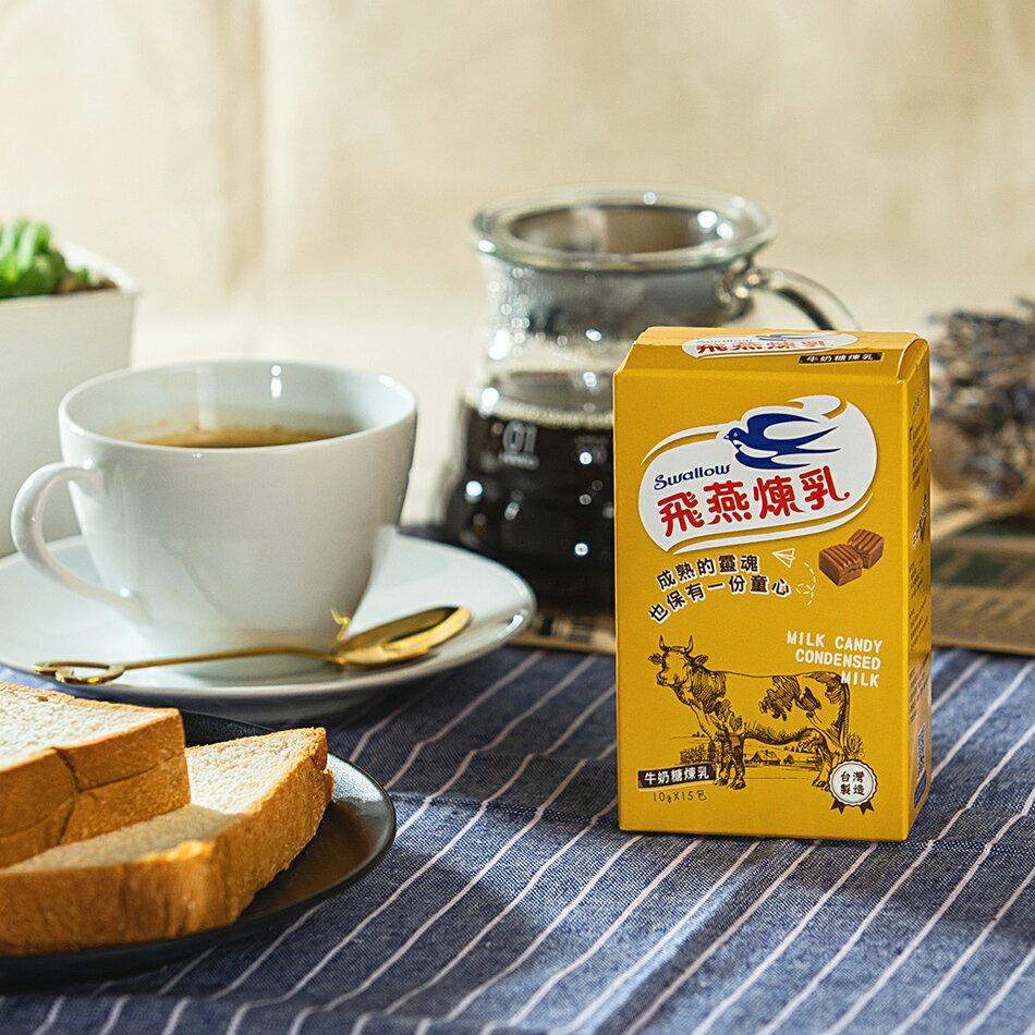 飛燕煉乳隨身包牛奶糖 10gx15包《飛燕安心食旗鑑館》