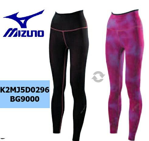 (陽光樂活)- MIZUNO 美津濃 女款 BG9000 頂級機能壓縮緊身褲 K2MJ5D0296