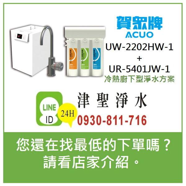 【拜託!懇請給小弟我一個報價的機會0930-811-716同LINEID】賀眾牌UW-2202HW-1+UR-5401JW-1冷熱廚下型淨水方案