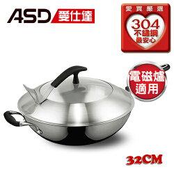 愛仕達ASD 二代多層鋼炒鍋(32cm)【愛買】