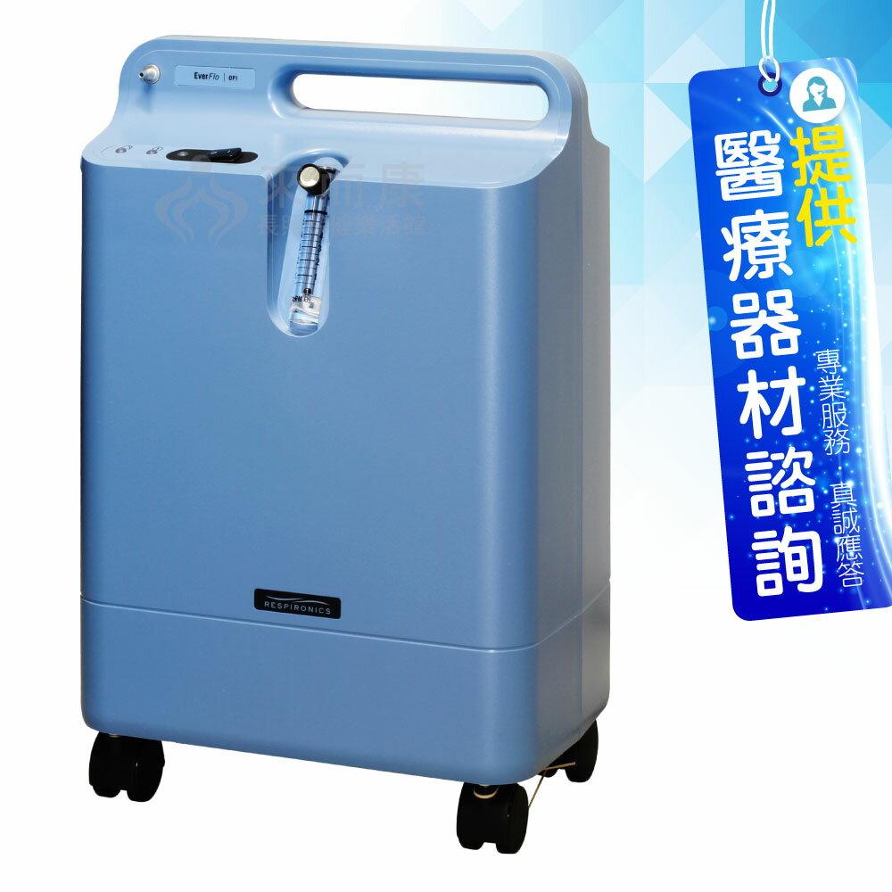 組合販售 飛利浦 PHILIPS 磊士 氧氣濃縮機 EVERFLO 加 血氧濃度計