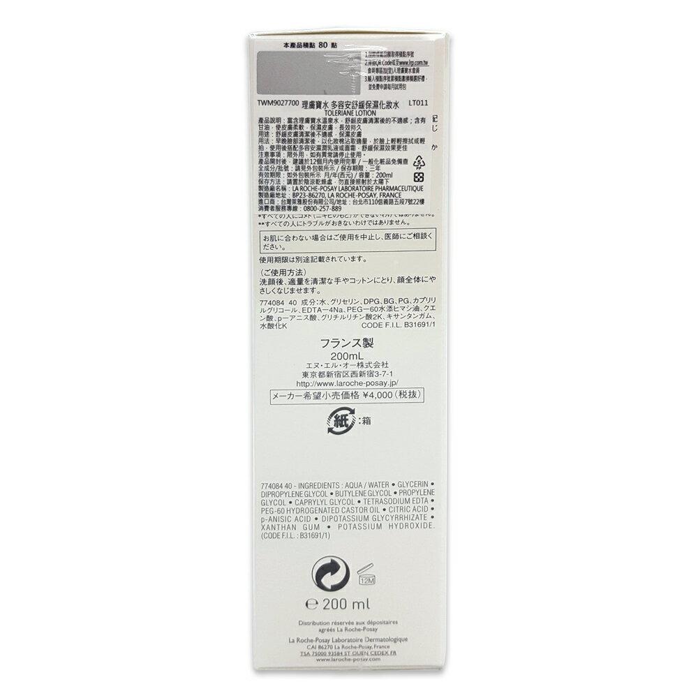 理膚寶水 多容安舒緩保濕化妝水 200ml 2021 / 07《公司貨中文標》  PG美妝 2