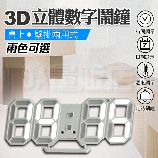 LED3D多功能數字鐘【現貨寄出】科技電子鐘可壁掛夜光數字鬧鐘電子鬧鐘時鐘掛鐘溫度日期兩色可選