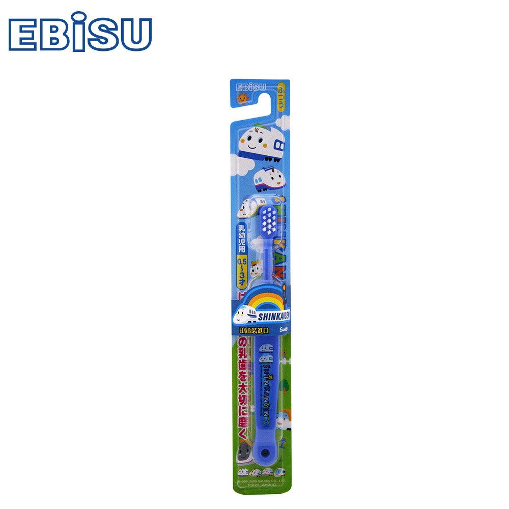 【日本EBiSU惠比壽】新幹線 0.5~3歲兒童牙刷 B-S14