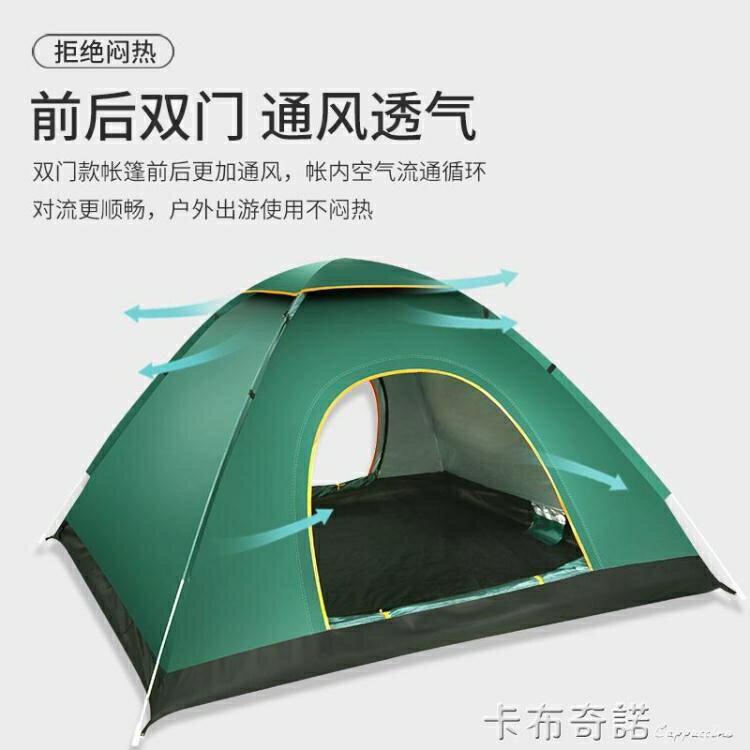 自動速開野餐防雨露營單人輕便加厚防暴雨2人超輕便野營戶外帳篷