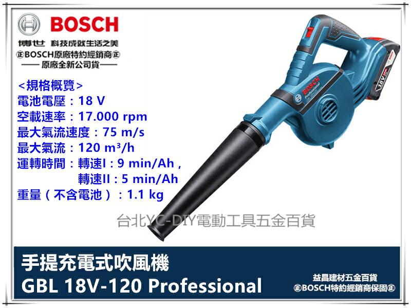 【台北益昌】德國 Bosch GBL 18V-120 吹風機 鼓風機 吹葉機 (單機版) 超強風力 18V鋰電