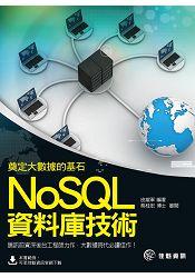 奠定大數據的基石:NoSQL資料庫技術