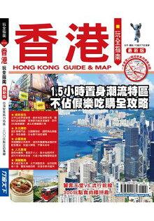 香港玩全指南【最新版】2017