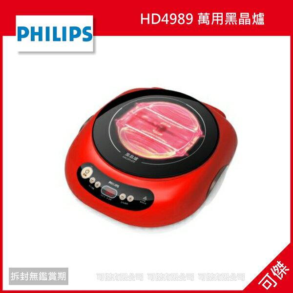 可傑 Philips 飛利浦 HD4989 萬用黑晶爐 公司貨 (活力紅)保固2年.火力強.不挑鍋.蒸煮烤炒炸,樣樣難不倒