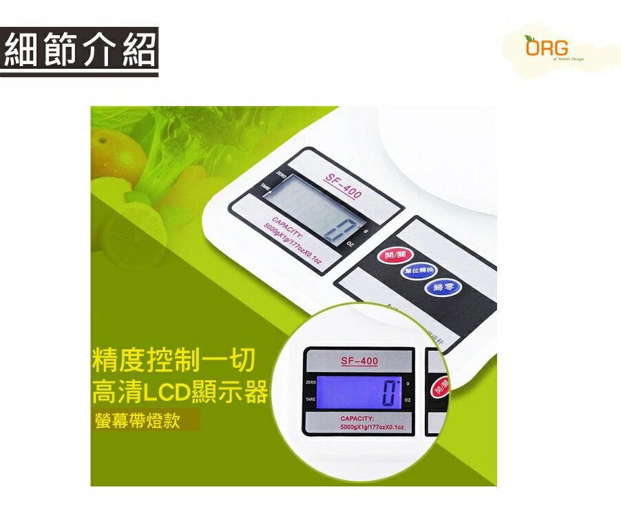 《SD0171》促銷!帶背光 繁體 中文按鍵 10kg 料理秤 電子秤 液晶秤 茶葉 / 烘焙 / 點心 / 中藥 迷你秤 廚房秤 3