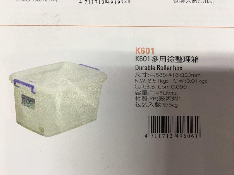 【八八八】e網購【K601多用途整理箱】收納箱 玩具箱 工具箱