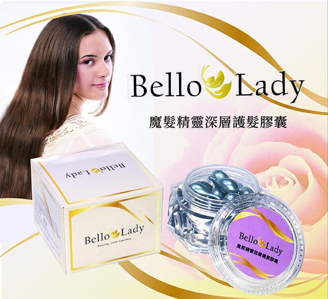 Bello Lady魔髮精靈深層護髮膠囊