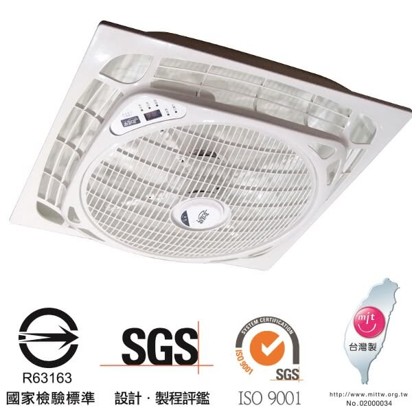 【友情牌】14吋遙控節能高效吸頂扇(KF-1420)