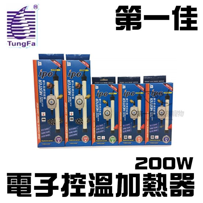 [第一佳 水族寵物] 台灣T&F同發 IPO新型 電子控溫加熱器200W 保溫器 加溫棒 加熱器 加熱管 E-IP-200