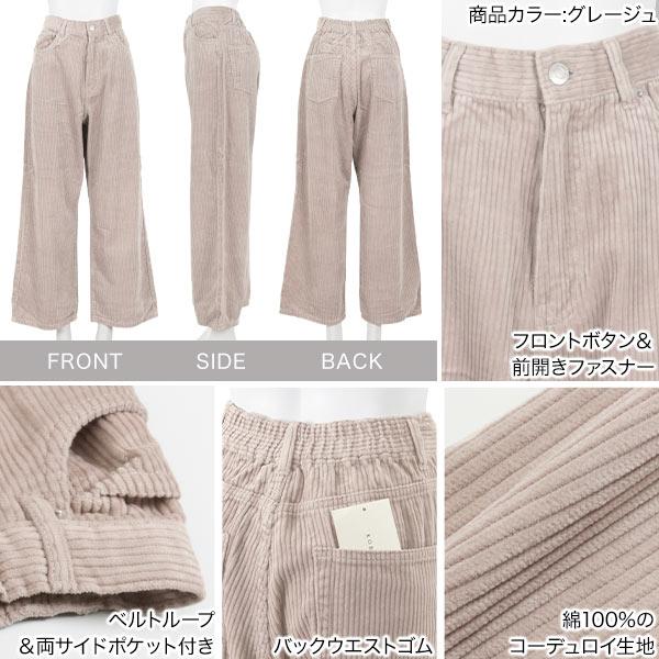日本Kobe lettuce  / 秋冬經典款直紋絨布闊腿褲  長褲  /  m2462  /  日本必買 日本樂天直送(2750) 2