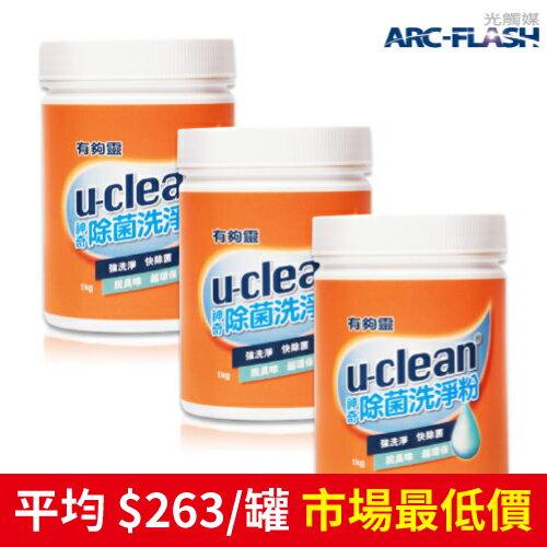 【平均$263 / 罐↑  /  限時特價再79折】u-clean神奇除菌洗淨粉1000gX3罐組 -洗衣、廚房、地板、一瓶搞定 0