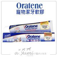 寵物生活-狗用品推薦《Oratene 三酵合一》寵物酵素潔牙軟膠-非牙膏口腔保健專家好窩生活節。就在ayumi愛犬生活-寵物精品館寵物生活-狗用品推薦