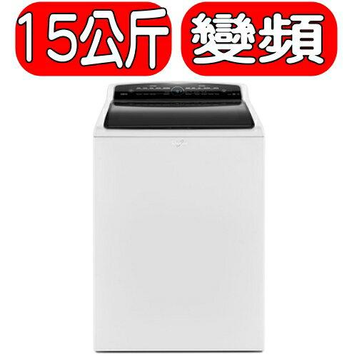 <br/><br/>  《結帳打95折》Whirlpool惠而浦【WTW7300DW】15公斤短棒洗衣機<br/><br/>