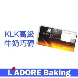 【樂多烘焙】馬來西亞製 絲博高級牛奶巧克力磚/1kg