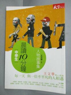 【書寶二手書T1/勵志_GNB】晨讀10分鐘:人物故事集_王文華